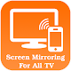 Download Screen Mirroring with TV For PC Windows and Mac