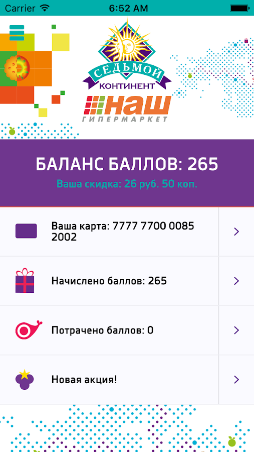 Седьмой Континент- screenshot