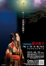 Photo: 森田智子ワンマンコンサート 2015 フライヤー表_別案 2015.02