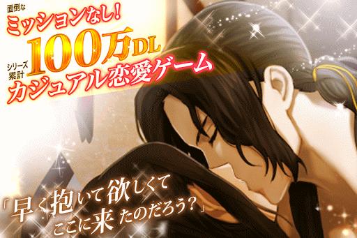 逆源氏物語 女性向け恋愛ゲーム無料!乙女ゲーム