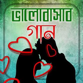 ভালোবাসার গান/ Love Music