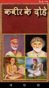 Download Kabir ke Dohe in Hindi For PC Windows and Mac apk screenshot 1