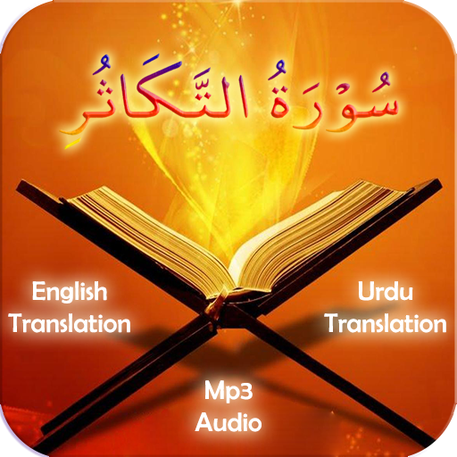 Surah Takathur - Apps on Google Play