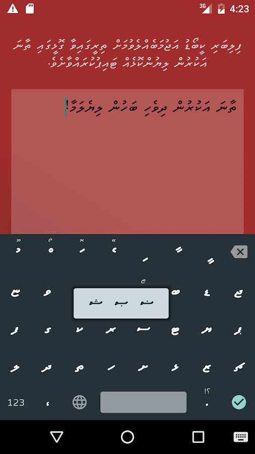 Filibari Keyboard for Thaana- screenshot