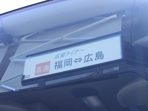JR九州バス「広福ライナー」 4554 下松パーキングエリアにて_03