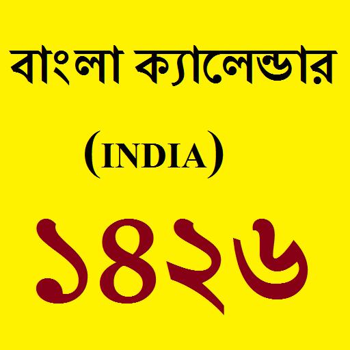 Bengali Calendar (INDIA) ১৪২৬ - Apps on Google Play
