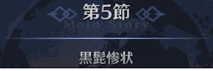 第5節_黒髭惨状