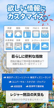 tenki.jp 現在地の天気・気温と雨雲がわかるアプリ。気象予報士の解説付きのおすすめ画像4