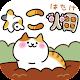 ねこ畑  -ほっこり畑でねこ育成- (game)