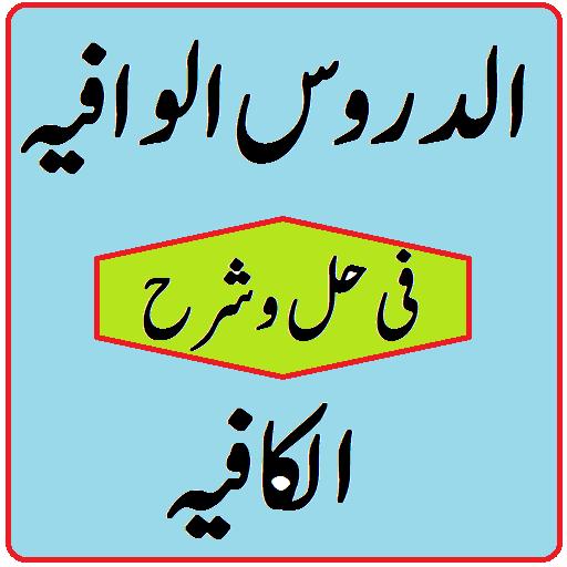 Durusul wafiya sharah kafia arabic pdf in urdu - Izinhlelo