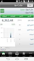 Screenshot of التجاري