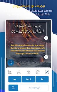 بلغوا | Convey for PC-Windows 7,8,10 and Mac apk screenshot 9
