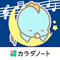 ぐっすリンベビー -夜泣き防止、寝かしつけ、泣き止み音- icon