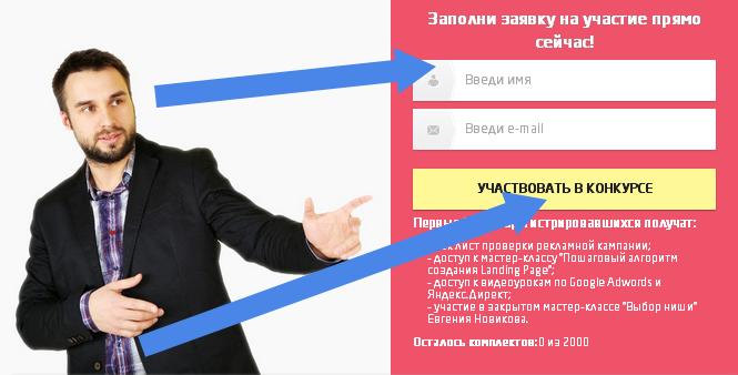 Пример формы со страницы конкурса