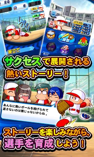 実況パワフルプロ野球 4.7.7 screenshots 1