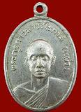 เหรียญหลวงพ่อแผ่ว วัดโตนดหลวง เพชรบุรี ปี17 รุ่นแรก