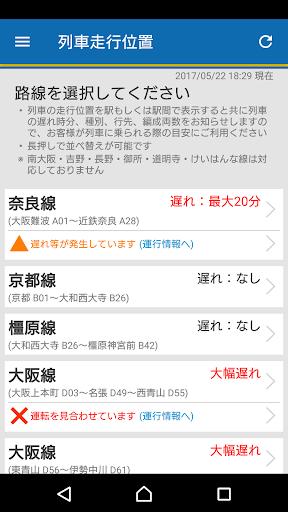 u8fd1u9244u30a2u30d7u30ea - u5217u8ecau904bu884cu60c5u5831u3092u30d7u30c3u30b7u30e5u901au77e5u3067u304au77e5u3089u305bu3057u307eu3059 2.1.4 Windows u7528 5