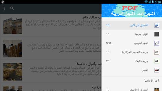الجرائد الجزائرية اليومية pdf - náhled