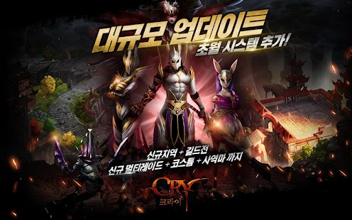 CRY - Dark Rise of Antihero (크라이) imagem do Jogo