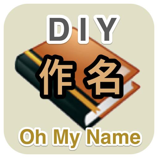 오마이네임 작명 이름풀이 감명 개명 (app)