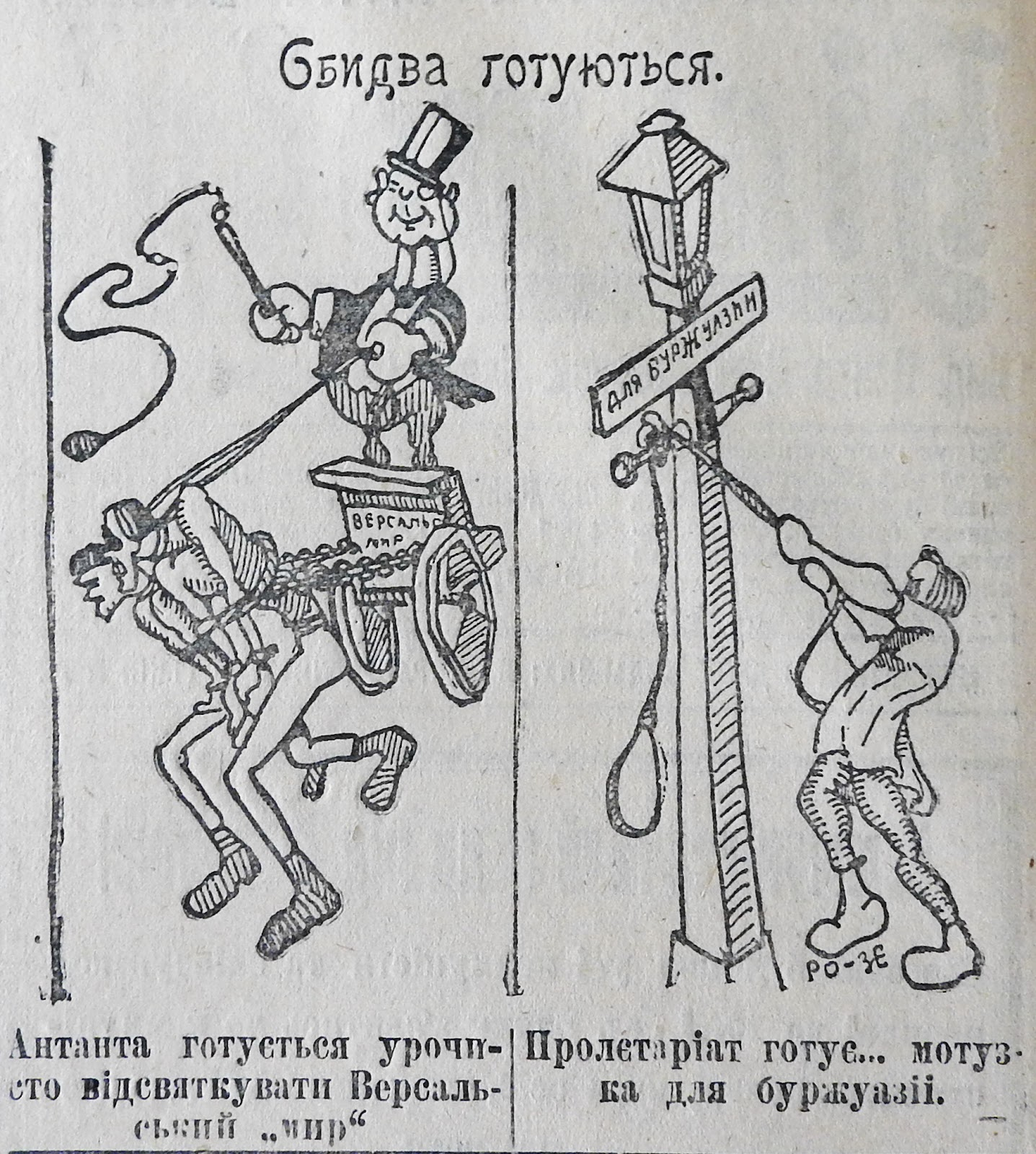 """""""Обидва готуються"""". Карикатура з газети """"Більшовик"""" від 5 липня 1919-го"""