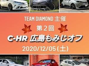 C-HR ZYX10 のカスタム事例画像 NaoNao_70さんの2020年11月18日13:34の投稿