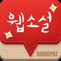북팔 웹소설 -로맨스,판타지,무협 icon