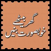 Ghar Baithey Khoobsurat Banen