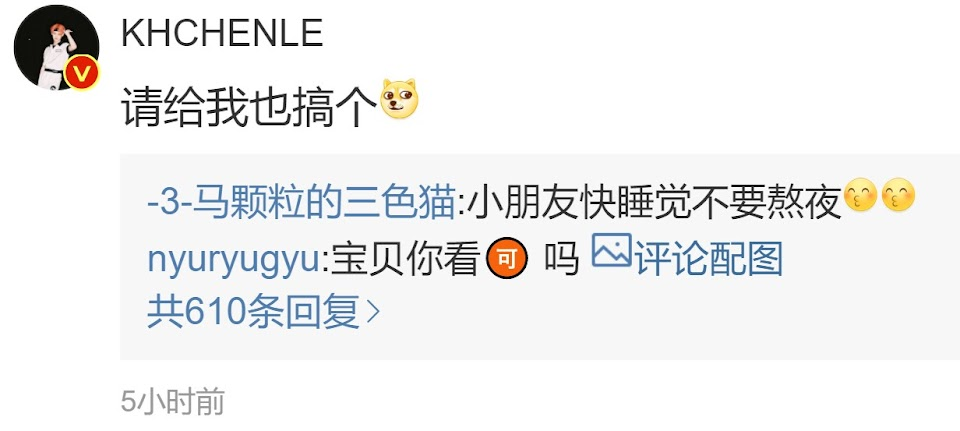 nct dream chenle weibo