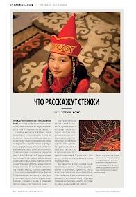 National Geographic Россия– уменьшенный скриншот