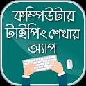 কম্পিউটার টাইপিং টিউটোরিয়াল বাংলা - Typing Master icon