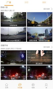 RoadCam - náhled