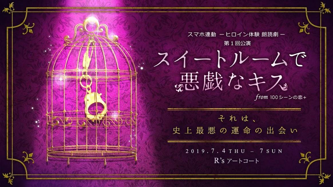 """スマホ連動 """"ヒロイン体験 朗読劇"""" スイートルームで悪戯なキス from 100シーンの恋+"""