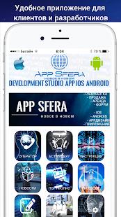 App Sfera Demo (Unreleased) - náhled