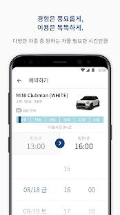 Neivee – Community Carsharing- screenshot thumbnail