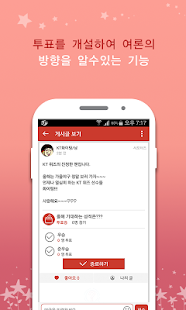 프로야구 KT(케이티)팬클럽 - náhled