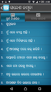 Odia Messaging screenshot 3