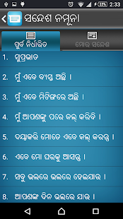Odia Messaging- screenshot thumbnail