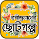 Robindronath soto golpo রবীন্দ্রনাথ ঠাকুরের গল্প Download on Windows