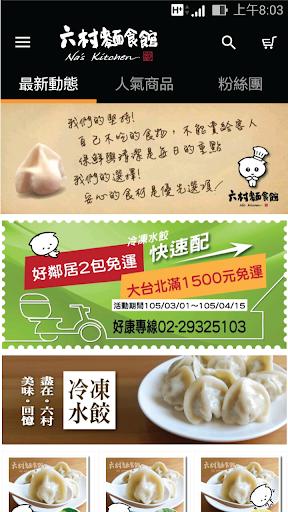 六村:眷村味手工冷凍水餃