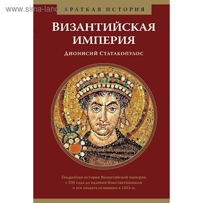Византийская империя. Краткая история, Статакопулос Д.