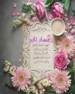 صور مساء الخير بدون نت: رسائل وبطاقات حالات المساء - náhled