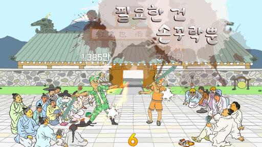 Tap Tap Yonggu apkpoly screenshots 3