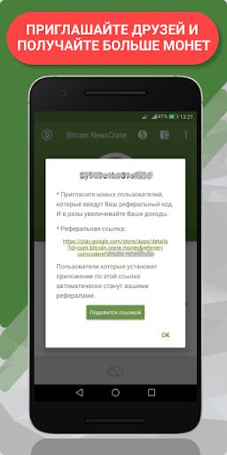 Bitcoin Crane 8.3 screenshots 6