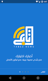 ‪Tabe3 arabic news reader تابع‬‏- screenshot thumbnail