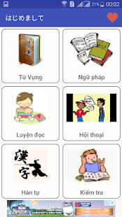 Học tiếng Nhật N5 - náhled
