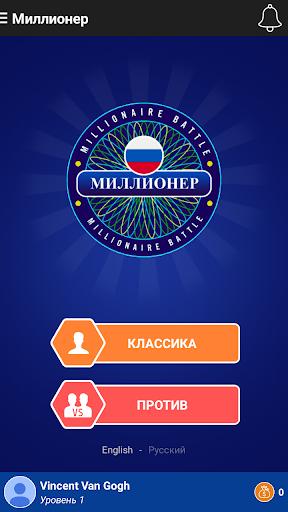 Millionaire Russian 1.0.0.20180724 screenshots 2