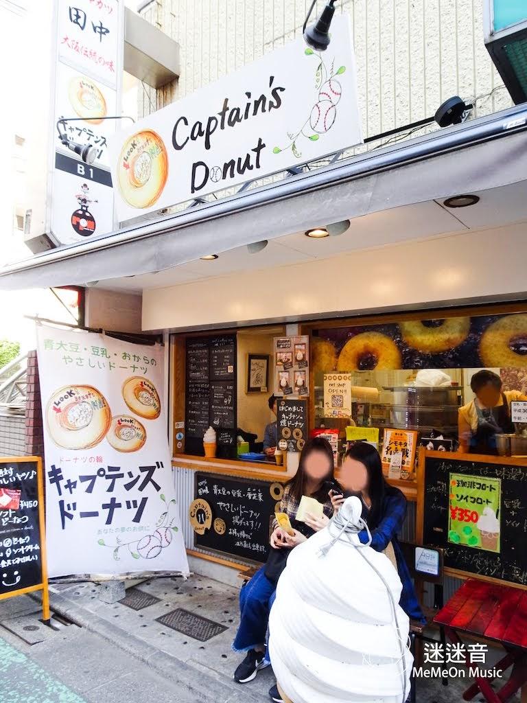 Captain's Donut(キャプテンズ ドーナツ)