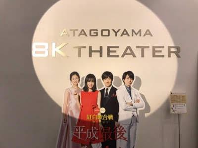 NHK放送博物館 8Kシアター 2018年紅白司会者の写真パネル