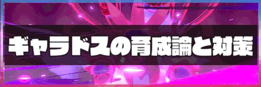 ポケモン剣盾 ギャラドス